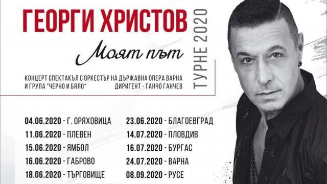 """Георги Христов пристига в Плевен със своя биографичен концерт-спектакъл """"Моят път…"""""""