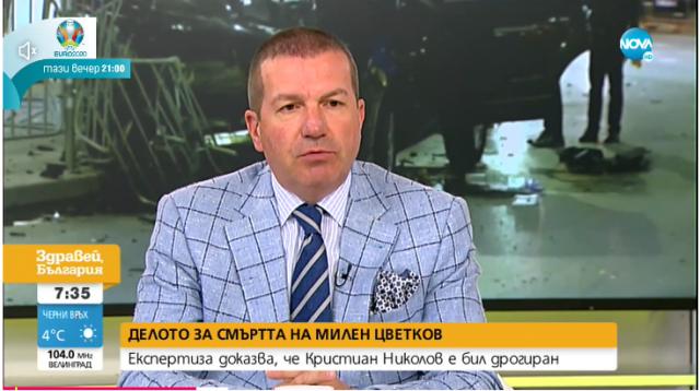 Адв. Менков: Експертизата разруши версията, че Кристиан Николов не е знаел, че в организма му има наркотици