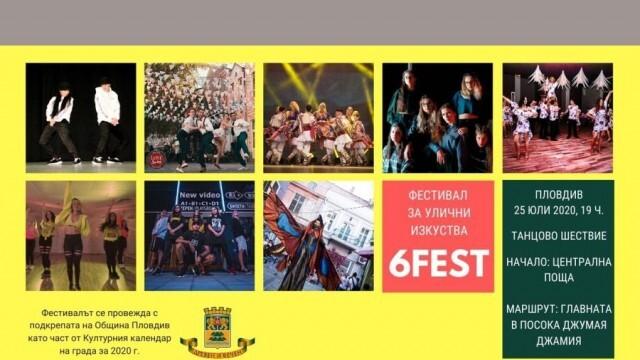 Фестивал за улични изкуства организира танцово-карнавално шествие по Главната в Пловдив (видео)