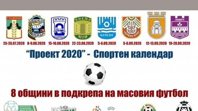 """Община Кнежа ще се включи в общински """"Проект 2020"""" на БАМФ - Плевен"""