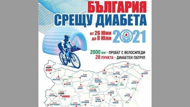 """Велопоход """"България срещу диабета"""" ще премине през Ловеч на 28 юни"""