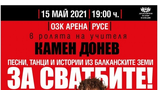 Вандал опита да саботира спектакъла на Камен Донев в Русе