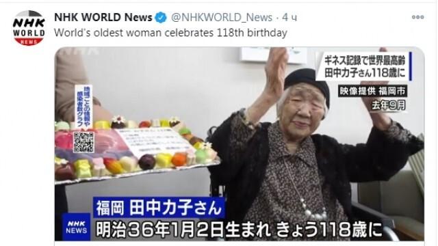 Японка чества днес 118-ия си рожден ден