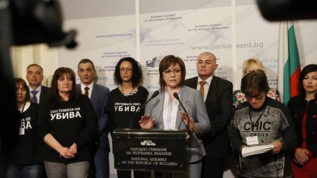 БСП против отмяна на Закона за личната помощ