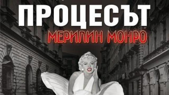 """Създателят на """"Процесът Мерилин Монро"""" пристига в Русе за спектакъла"""