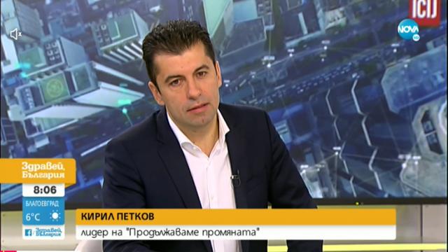 Кирил Петков би поел отговорност да е премиер, но не поставя условие
