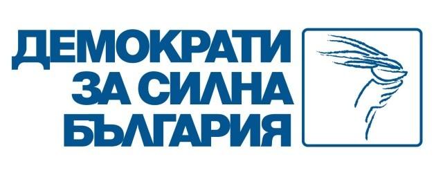 ДСБ-Русе провежда областно и общинско отчетно изборно събрание