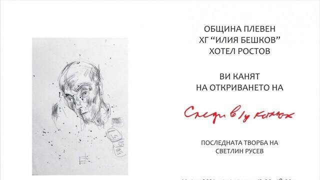 Показват последния статив, палитра и творба на акад. Светлин Русев в родния Плевен