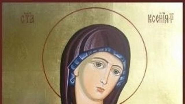 Празнуват днес жените с имена Аксиния, Оксана, Аксения
