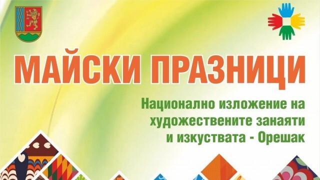 Интересни събития предстоят в Майските празници в Орешак