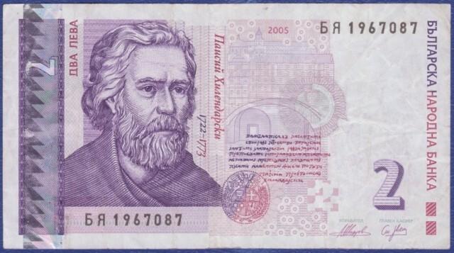 Ако имате банкноти от по 2 лева - време е да се разделите с тях
