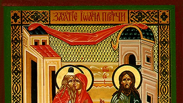 Православната църква чества зачатие на св. Йоан Предтеча и Кръстител Господен