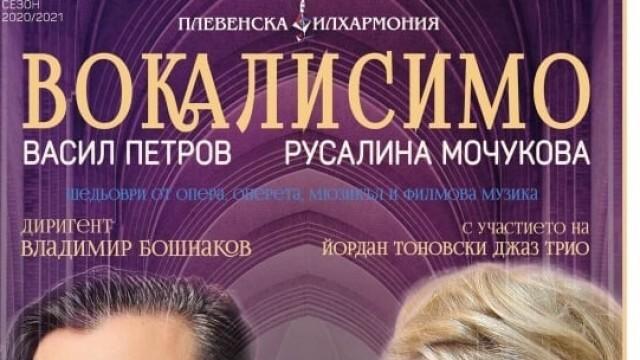 Плевенската филхармония отлага концерт заради обстановката с коронавируса