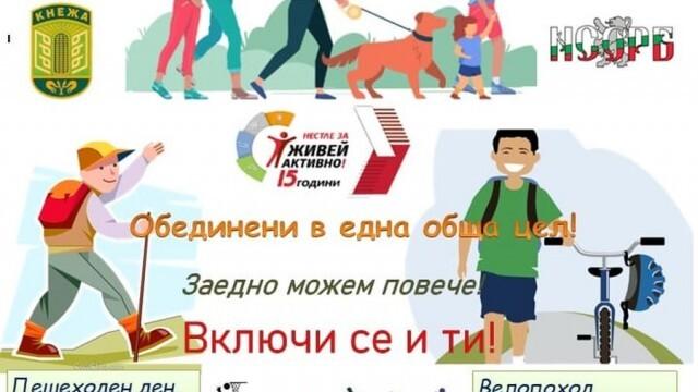 С поход община Кнежа стартира участието си в конкурс за спонсорство на проект за развитие на спорта