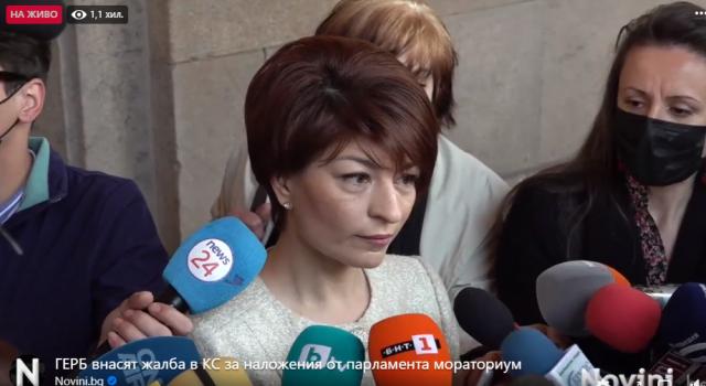 ГЕРБ внесоха жалба в КС срещу мораториума върху действията на държавните органи