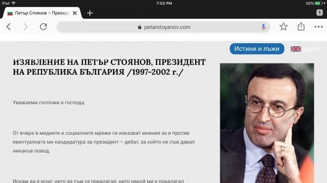 Петър Стоянов вдигна завесата - не е кандидат за президент и няма да бъде