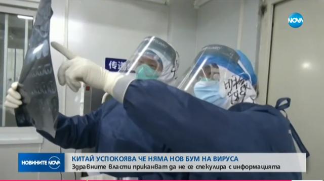 Китай успокоява: Няма разрастване на заразата с коронавируса, лекуват с преливане на плазма