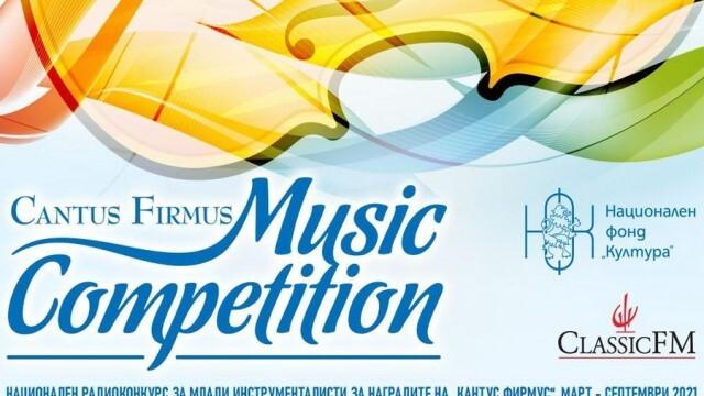 Млади инструменталисти от Плевен сред участниците в национален радиоконкурс