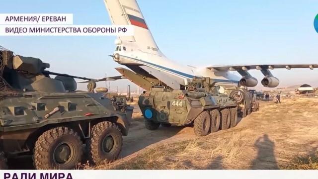 Първата група руски миротворци замина за Нагорни Карабах