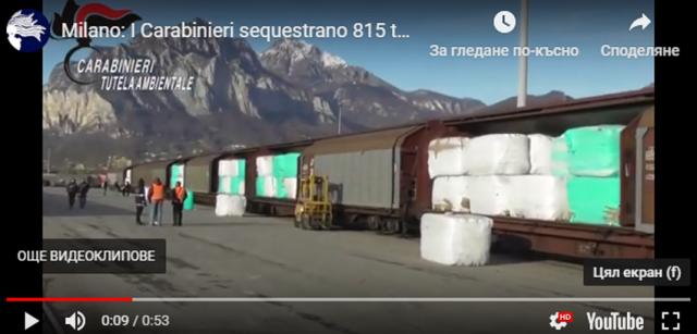 Над 800 тона пластмасов боклук от Италия за България спряха карабинери от Милано (Видео)