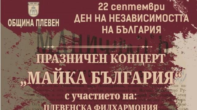 Плевен ще почете Деня на Независимостта с празничен концерт