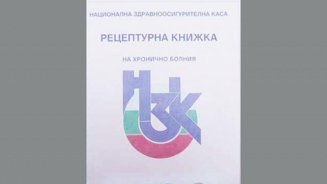 РЗОК – Плевен въведе нов ред за работа с протоколи и рецептурни книжки