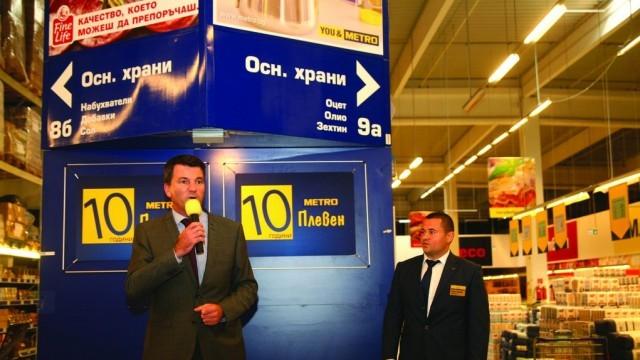 С изискано тържество МЕТРО Плевен отбеляза своята 10-годишнина