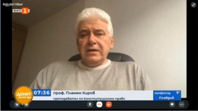 Проф. Пламен Киров с прогноза как ще премине първият ден на 45-ото НС