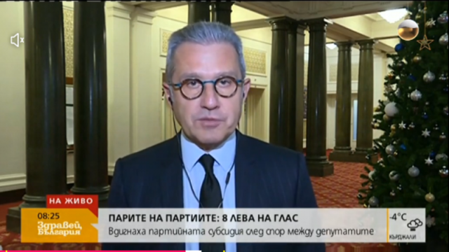 Йордан Цонев ожени ГЕРБ за БСП с кум Валери Симеонов