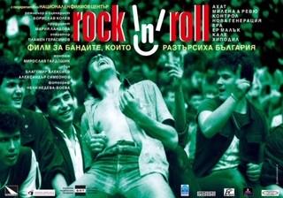 Само в БРЯГНЮЗ! За феновете на бг рока: Филм за бандите, които разтърсиха България (Трейлър)
