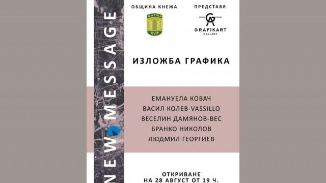 """Галерия Grafikart ще гостува самостоятелно в Кнежа с изложбата """"NEW MESSAGE"""""""