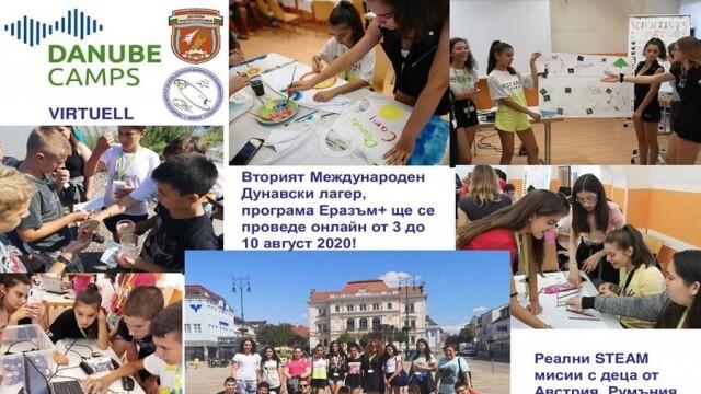 Стартира второто издание на Международния дунавски лагер, тази година - онлайн