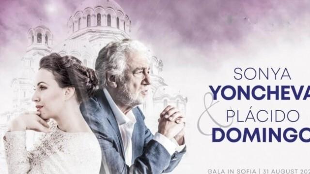 Пласидо Доминго излиза на една сцена със Соня Йончева пред