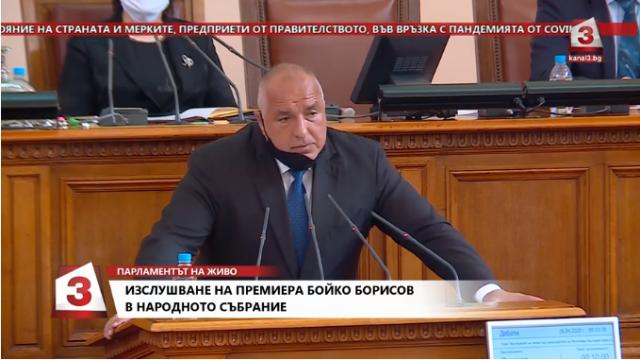 Борисов в парламента: Ние имаме най-либералните мерки в Европа