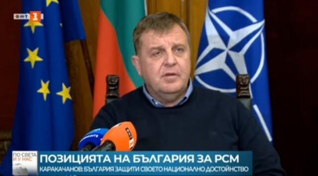 Каракачанов по въпроса за Македония: България постъпи правилно- показа характер и достойнство