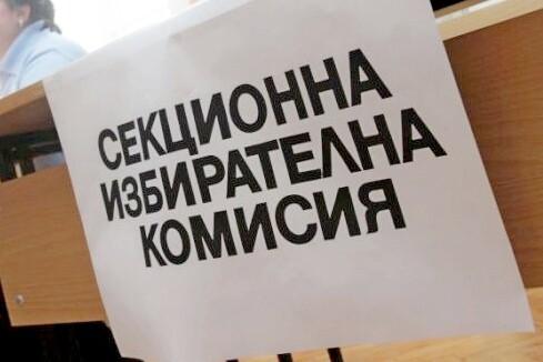 Секционните избирателни комисии са готови за изборите