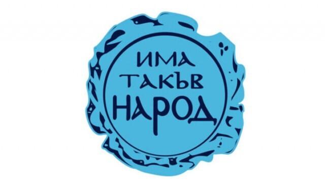 ИТН се регистрираха за парламентарните избори на 14 ноември