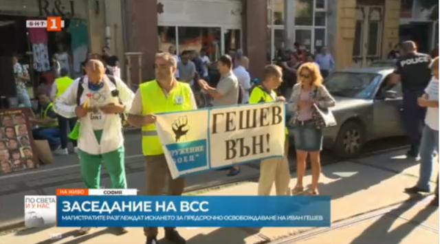 ВСС решава отстраняването на Гешев, протестиращи искат оставката му