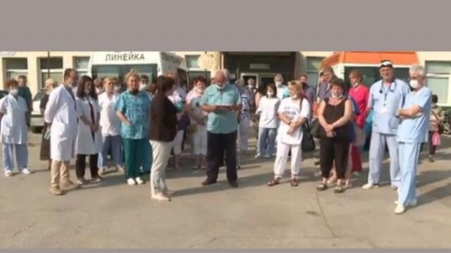 Персоналът на болницата в Червен бряг излезе на протест в защита на своя директор