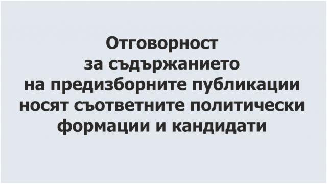 Отговорност за съдържанието на предизборните публикации носят съответните политически формации и кандидати