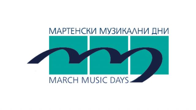 Без Мартенски музикални дни през юбилейната 2020 г.