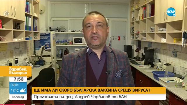 Българската ваксина срещу коронавирус може да бъде тествана в края на годината
