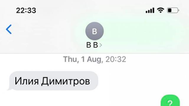 Борисов за новите снимки от Божков: Моето телефонче не може да праща есемеси на кирилица