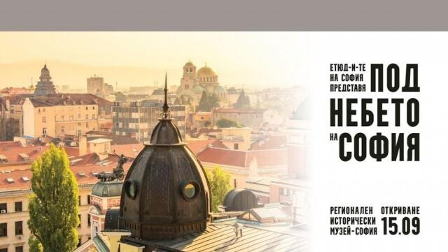 За първи път отварят купола на Регионалния исторически музей в София заради изложба