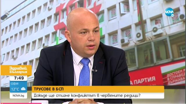 Секретарят на ПГ на БСП коментира отцепниците и има ли разпад в партията