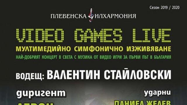 В Плевен ще представят за първи път концерт с музика от видеоигри