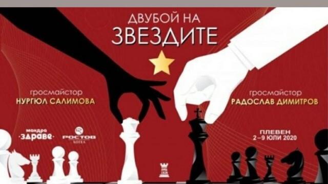 """Шахматен """"Двубой на звездите"""" изправя един срещу друг гросмайсторите Нургюл Салимова и Радослав Димитров"""