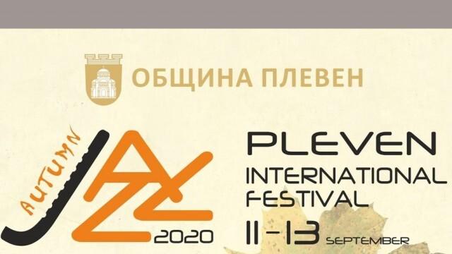 Плевен се готви за Есен Джаз Фест 2020 през септември