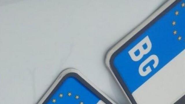 От 22 април - нов прием на заявления за регистрационен номер по избор в