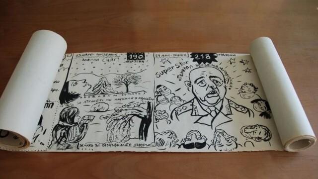 Художничка нарисува дневник